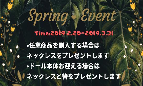 春のイベント